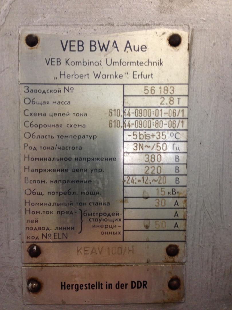 Blema KEAV 100/H cerradora