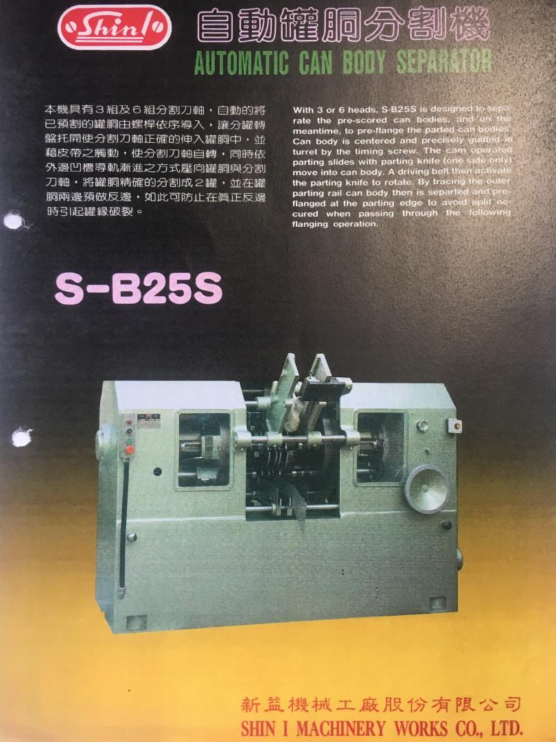 Shin-I S-B25S séparateur